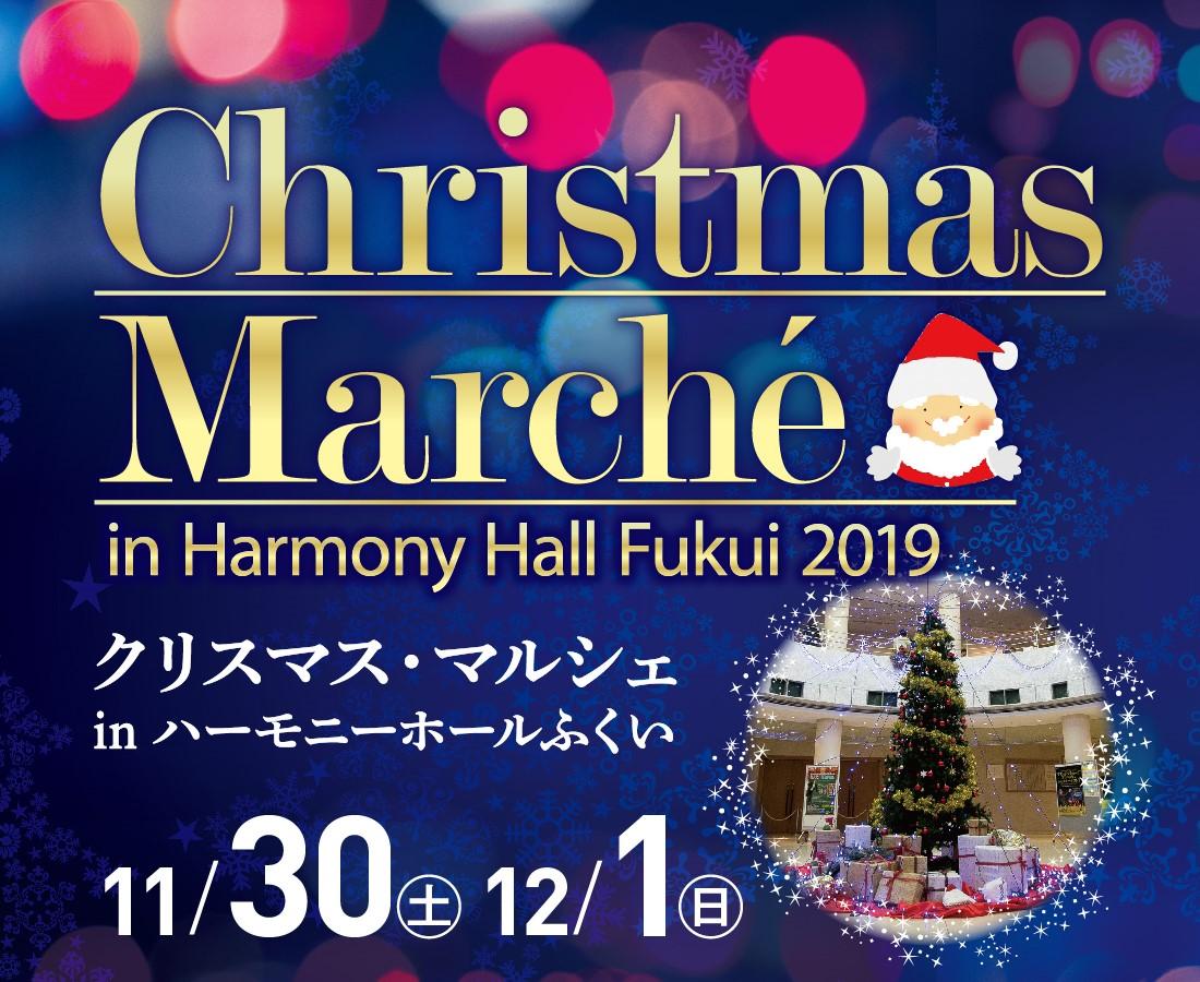 【11/30・12/1】一足早いクリスマスを満喫!『クリスマス・マルシェ in ハーモニーホールふくい2019』