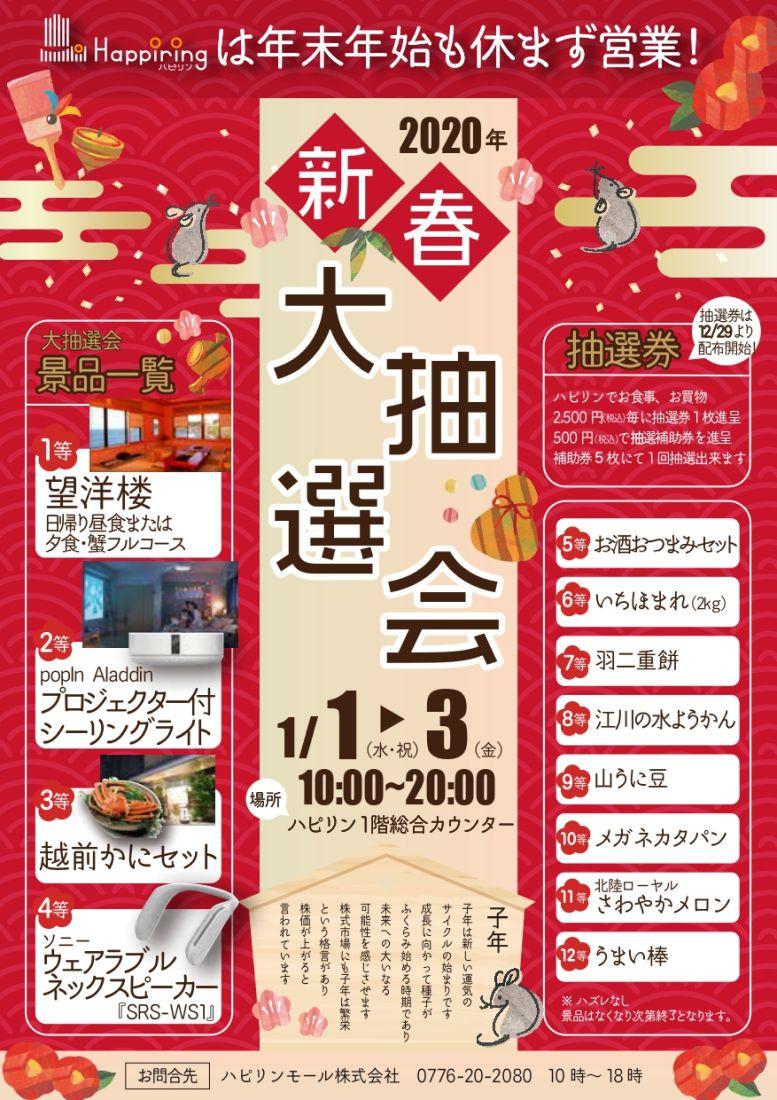 おかえりな祭2020年新春大抽選会