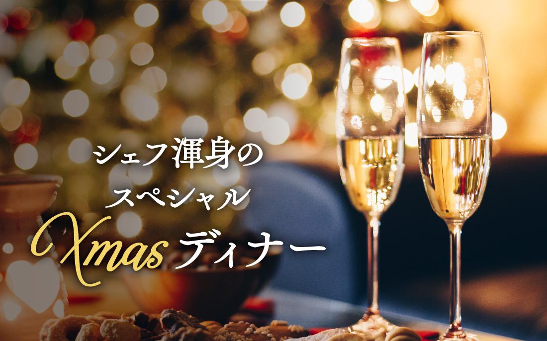 シェフ渾身のスペシャルクリスマスディナー