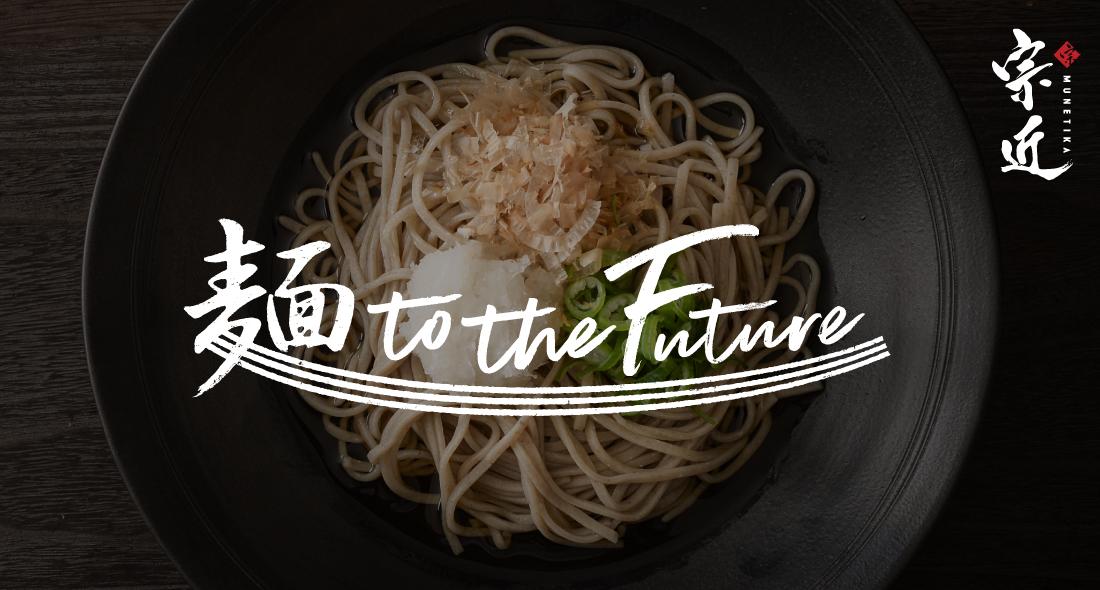 麺 to the future|宗近製麺