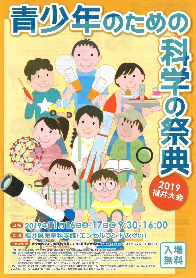 青少年のための科学の祭典 2019福井大会