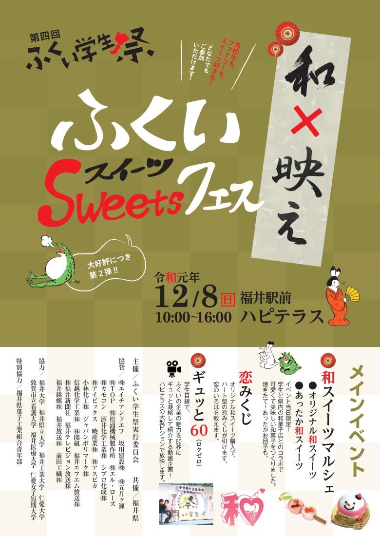 第4回ふくい学生祭~ふくいSWEETフェス「和×映え」~