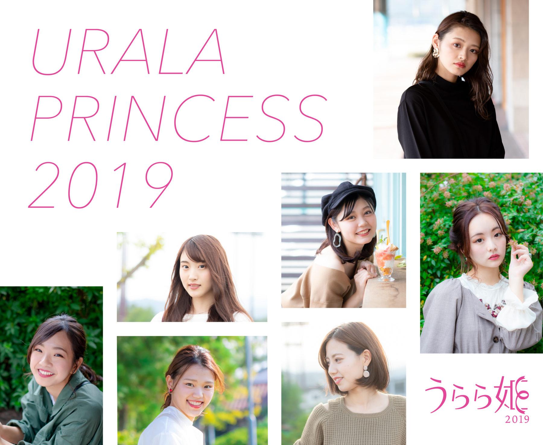 「うらら姫2019」に選ばれた女の子ってどんな子?彼女たちの素顔に迫ってみました!