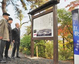西山公園に「狂歌」記念碑 鯖江の住民団体が設置、除幕