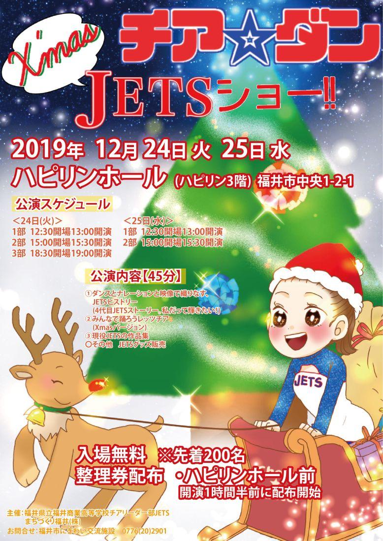 チア☆ダン JETSショー! inハピリンXmas