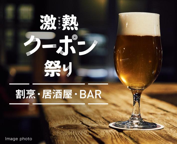 激熱クーポン祭り:割烹・居酒屋・バー