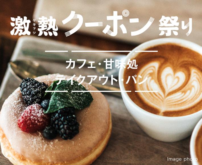 激熱クーポン祭り:カフェ・甘味処・テイクアウト・パン