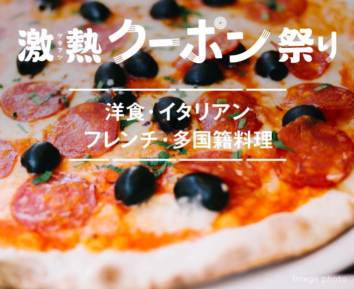 激熱クーポン祭り:洋食・イタリアン・フレンチ・多国籍料理