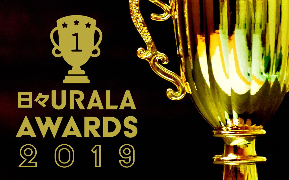 日々URALA AWARDS 2019