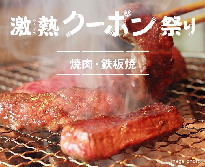 激熱クーポン祭り:焼肉・鉄板焼