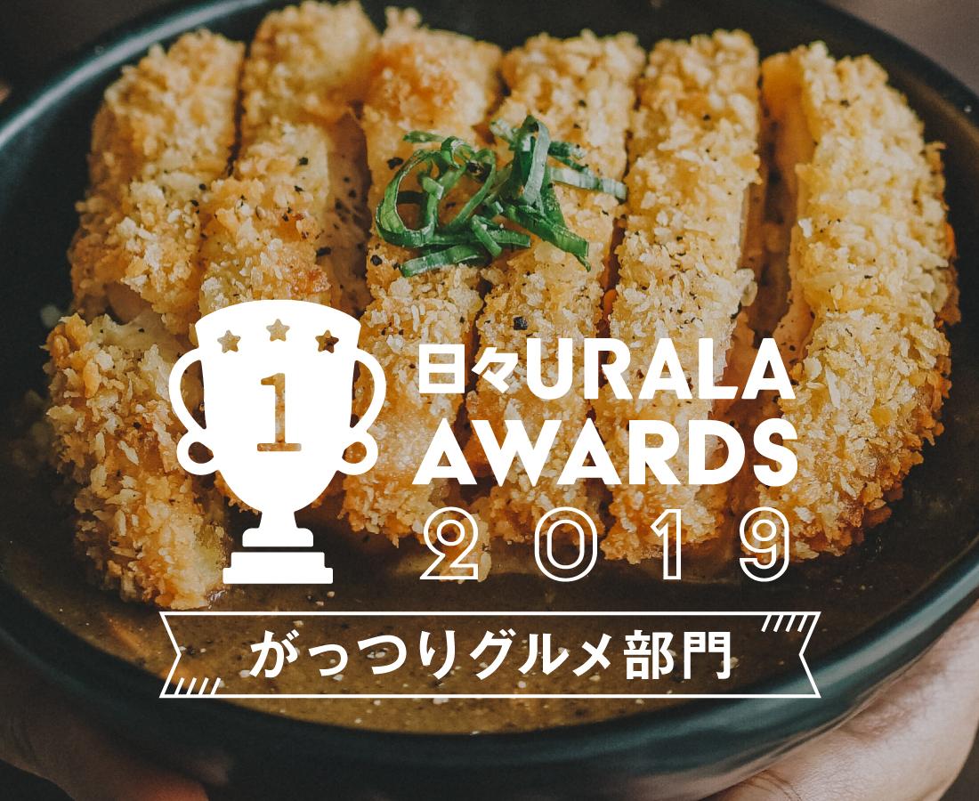 【がっつりグルメ部門】日本一のフードファイターも来店した武生のあの食堂!|日々URALA AWARDS
