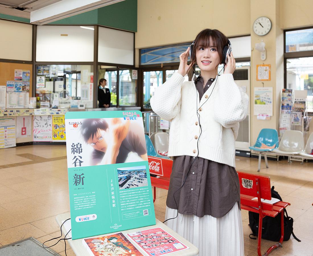 「ちはやふる」聖地あわらで新企画! 声優・瀬戸麻沙美さんも大絶賛!