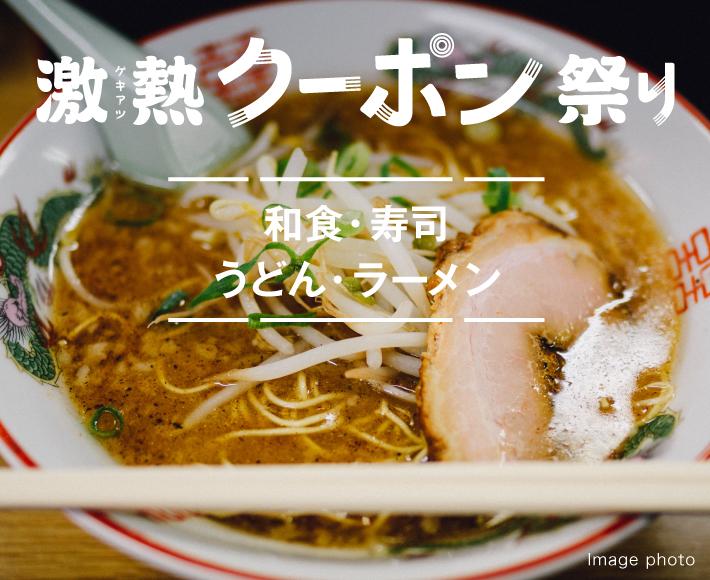激熱クーポン祭り:和食・寿司・うどん・ラーメン