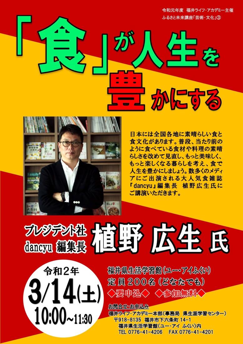 【中止】プレジデント社dancyu編集長 植野広生氏講演会