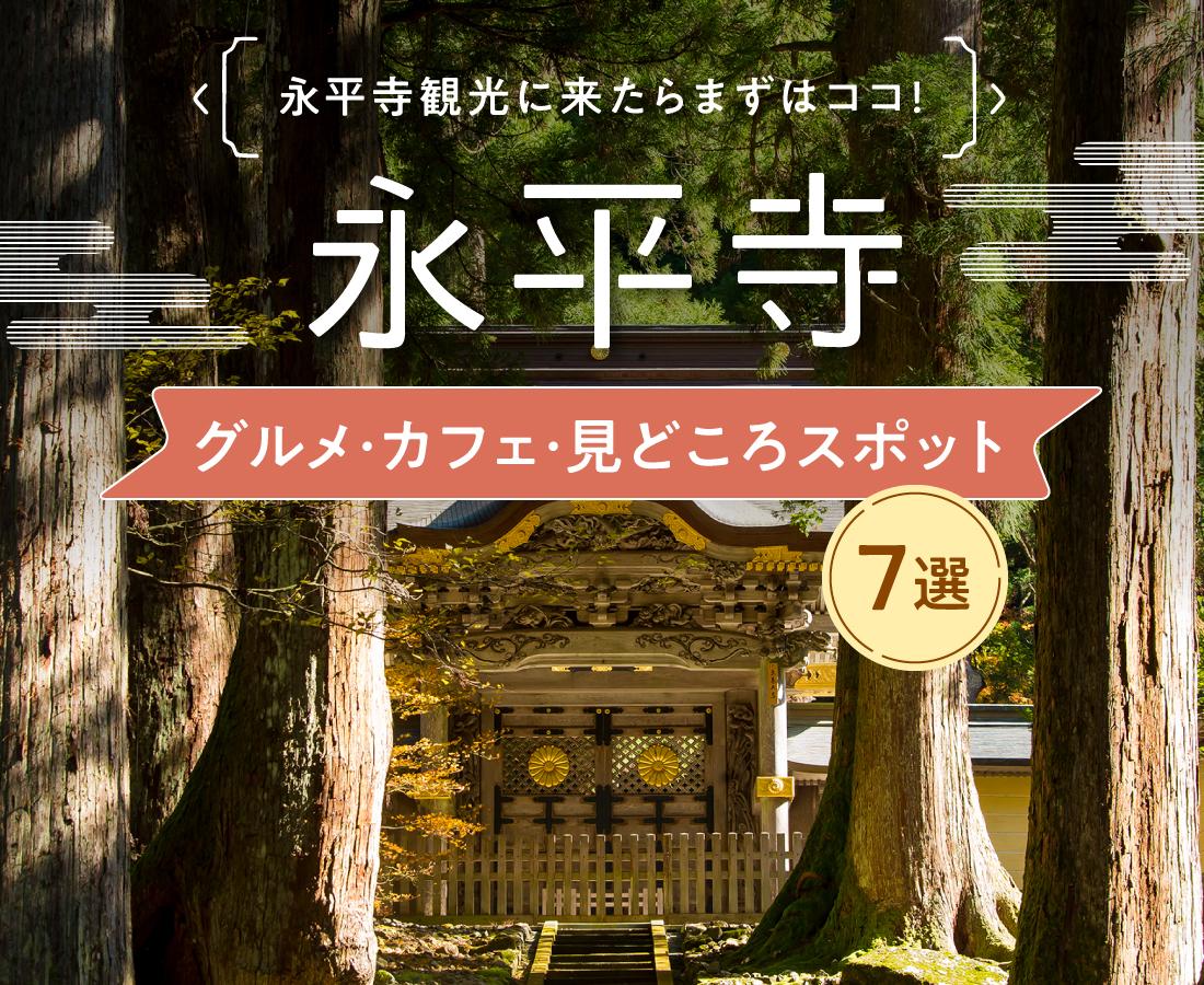 永平寺観光に来たらまずはココ! グルメ・カフェ・見どころスポット7選