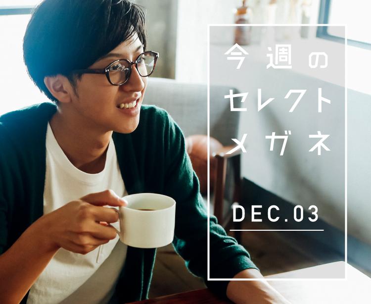 シックスフォーのおすすめメガネ5選。新しい年に向けて新しいメガネを!