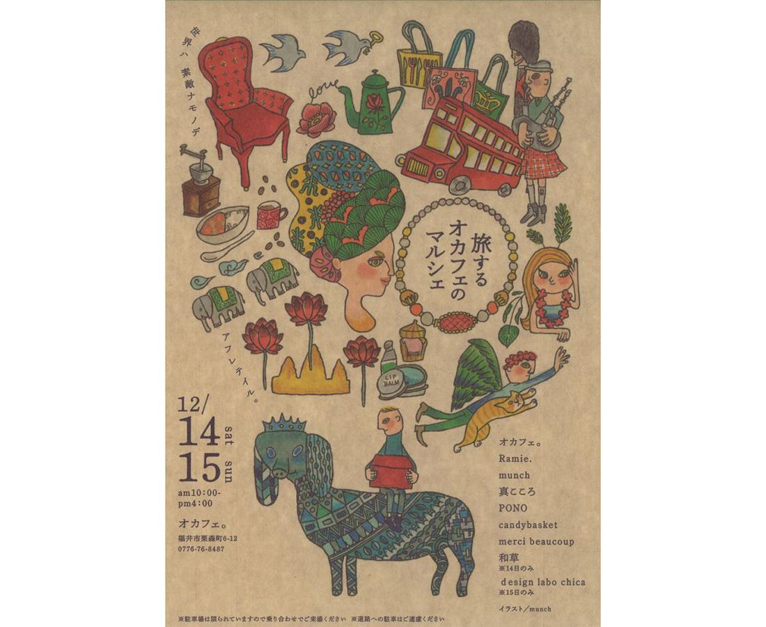 【12/14・15】世界旅行気分で訪れたい! 「オカフェ。」の小さな冬のマルシェ。