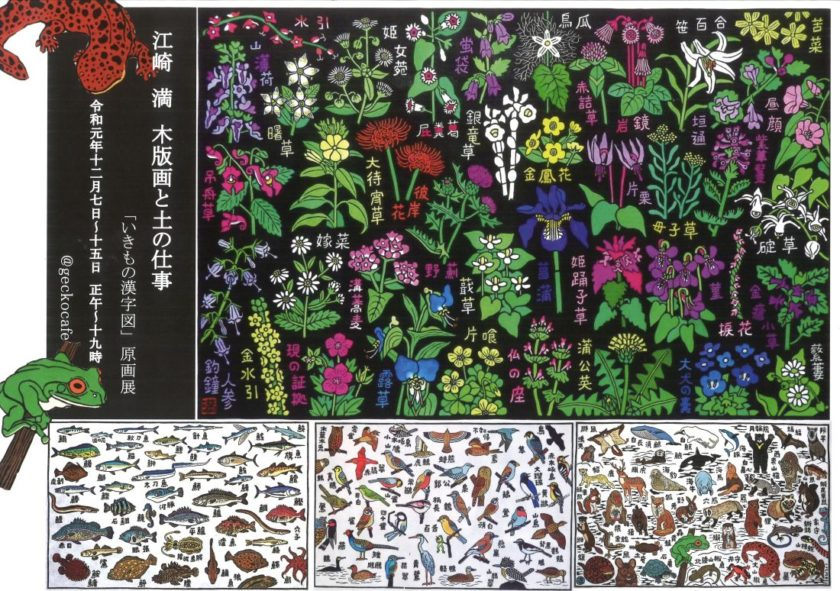 江崎 満 木版画と土の仕事「いきもの漢字図」原画展