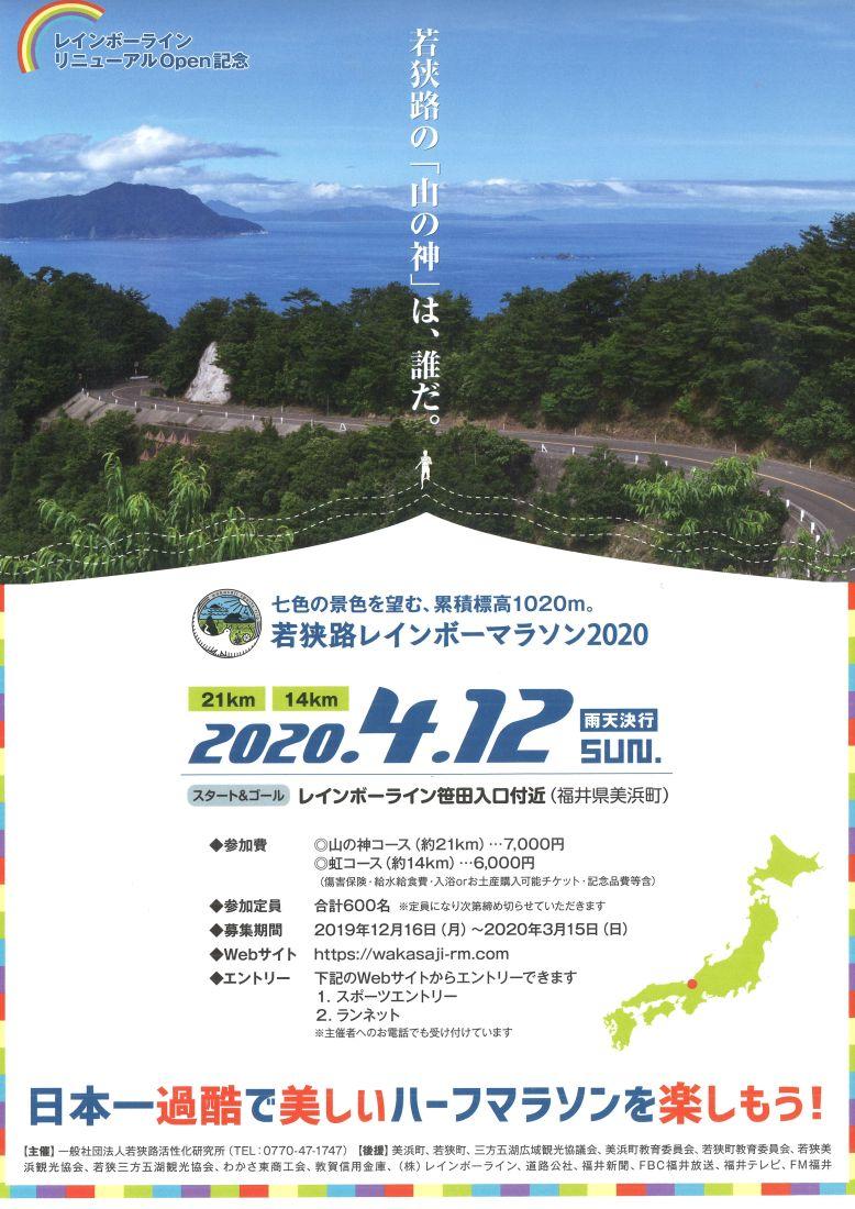 【中止】若狭路レインボーマラソン2020