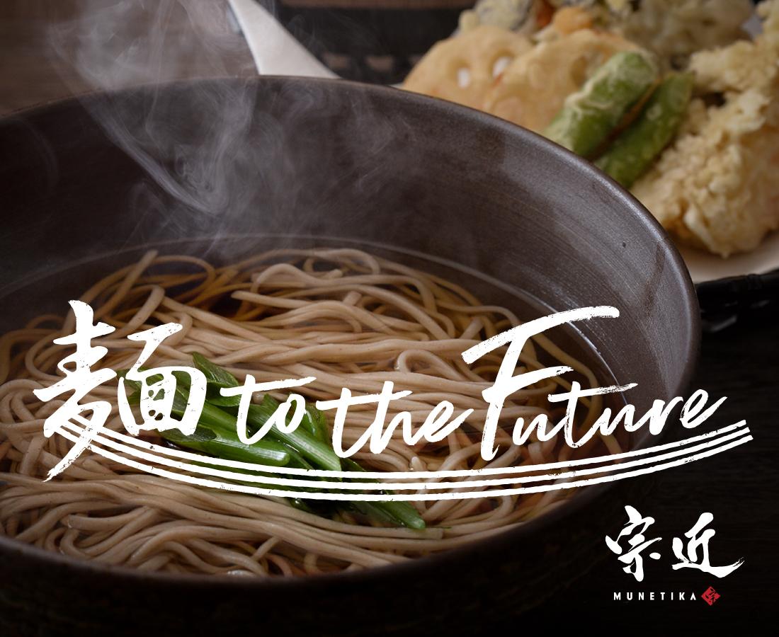 麺好きによる、麺好きのための連載! 年越しそばを美味しく食べるコツ。教えます。|宗近製麺
