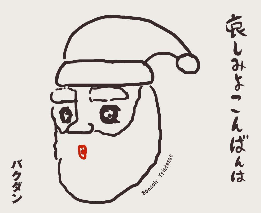 サンタクロースはつらいよ!|バクダンの哀しみよこんばんは[第二十五弾]