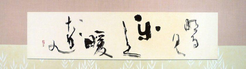 萩華(しゅうか)会 書道作品展