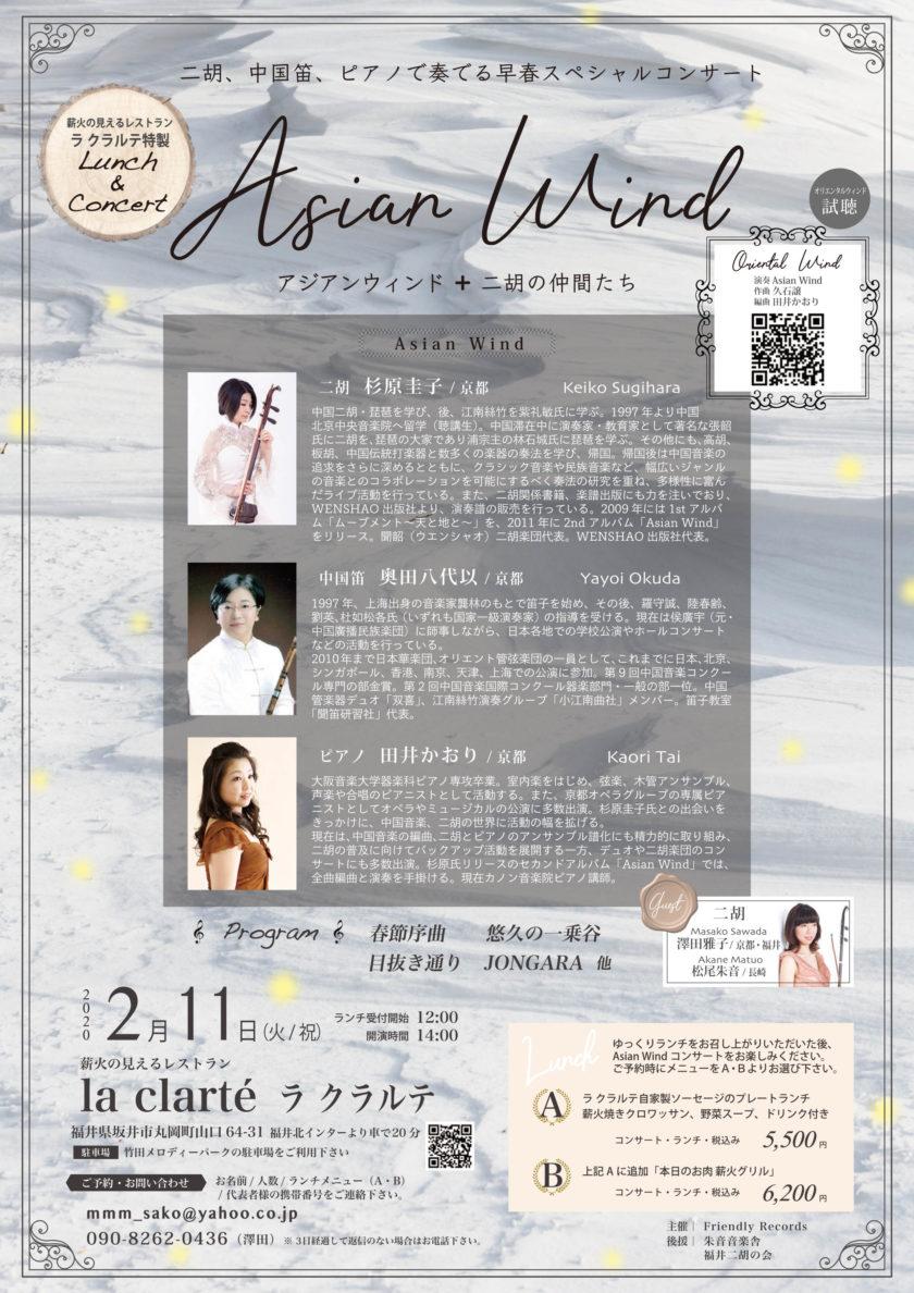 二胡、中国笛、ピアノで奏でる早春スペシャルコンサート「Asian Wind+二胡の仲間たち」