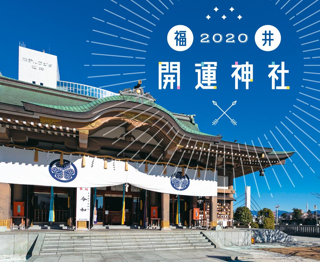 福井の人気神社で初詣! 令和最初に何を願う? 神社&お守りセレクション2020
