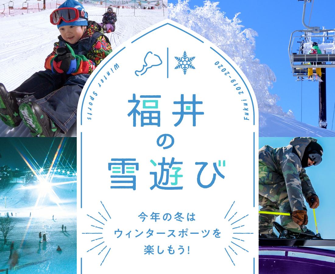 福井の雪遊び 今年の冬はウィンタースポーツを楽しもう!2020