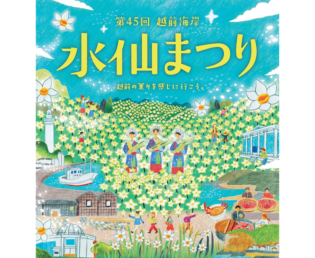 【12/14~】今年でもう45回目!? 福井の冬の風物詩|越前海岸 水仙まつり