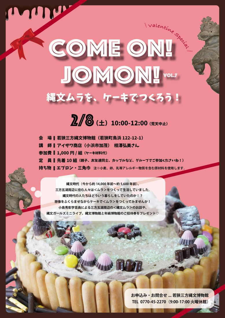 Come on Jomon! バレンタインスペシャル