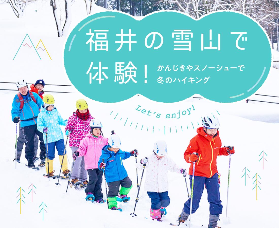 福井の雪山で体験! かんじきやスノーシューで冬のハイキング