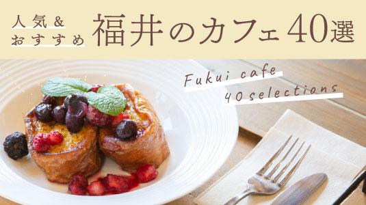 イベント_カフェ