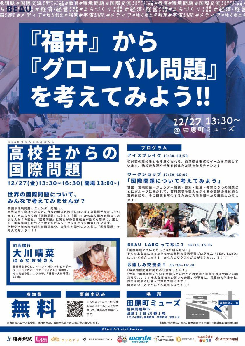 『福井』から『グローバル問題』を考えてみよう!!