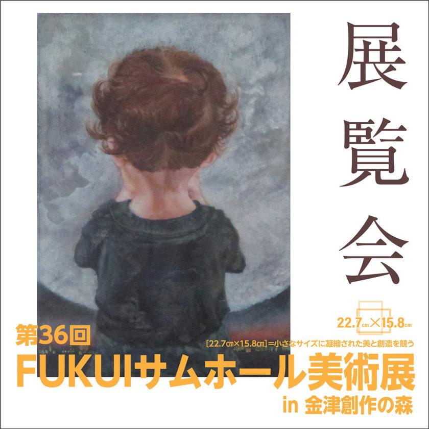 第36回 FUKUIサムホール美術展 in 金津創作の森