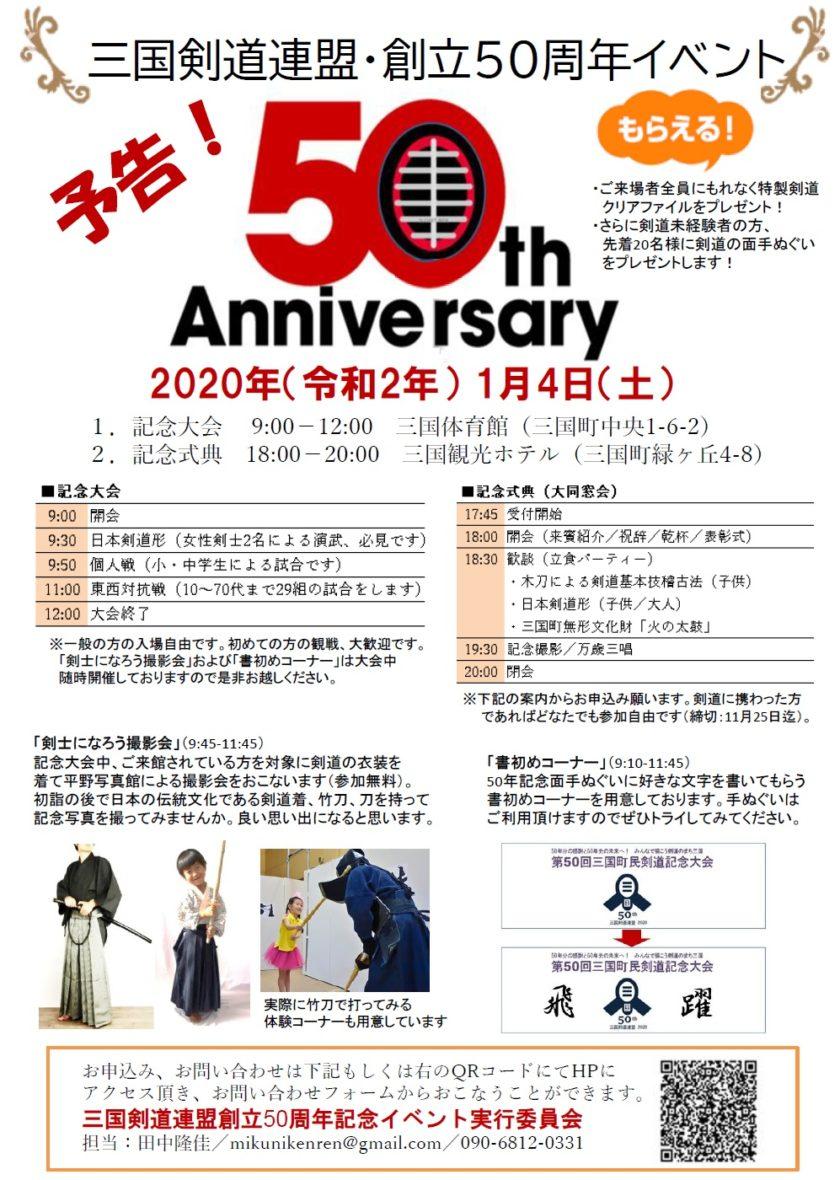 三国剣道連盟・創立50周年記念イベント