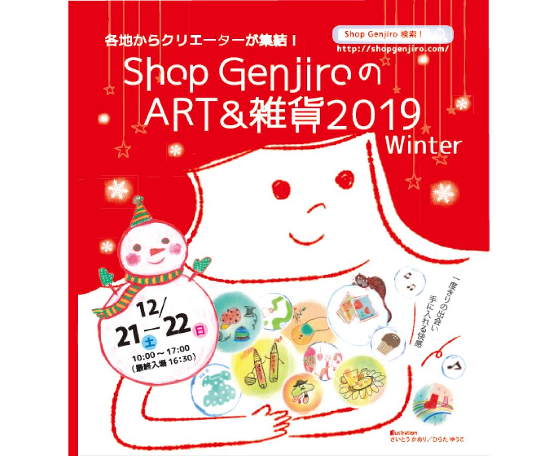 【12/21・22】県内外から190店が集まる、大クラフト市|Shop GenjiroのART&雑貨2019Winter