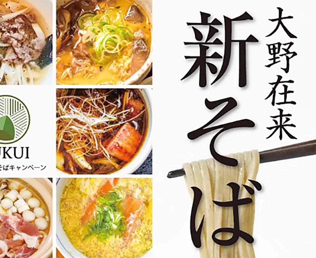 【12/1~】大野在来の新そばを食べて、スタンプラリーに参加しよう!