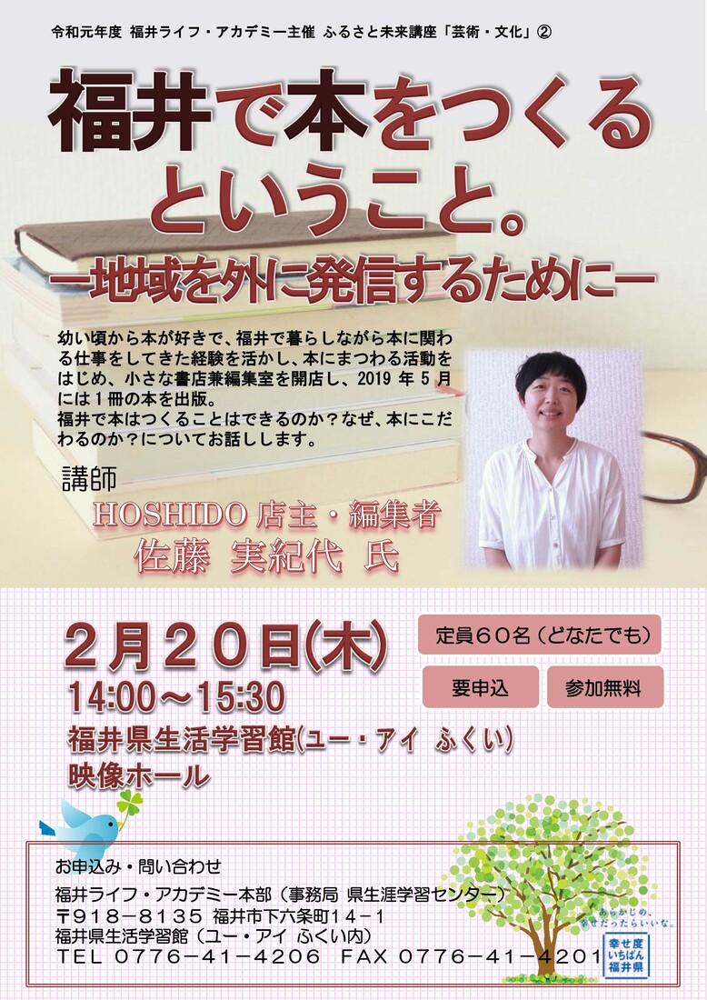 「福井で本をつくること」をテーマとした講演会