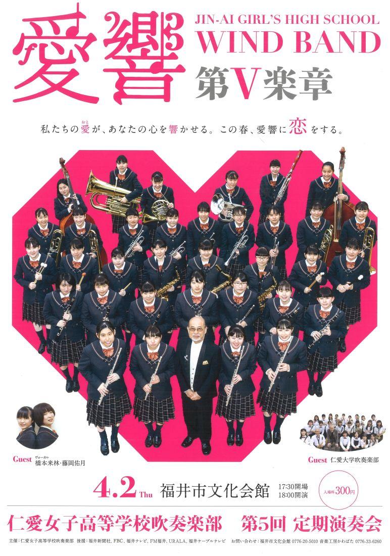 【中止】第5回仁愛女子高校吹奏楽団定期演奏会