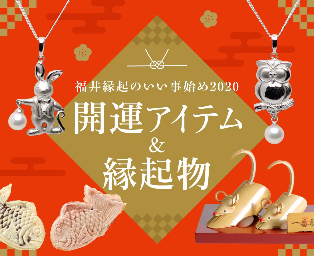 """福井でみつけた""""ふくもの"""" 開運アイテム&縁起物集めました。"""