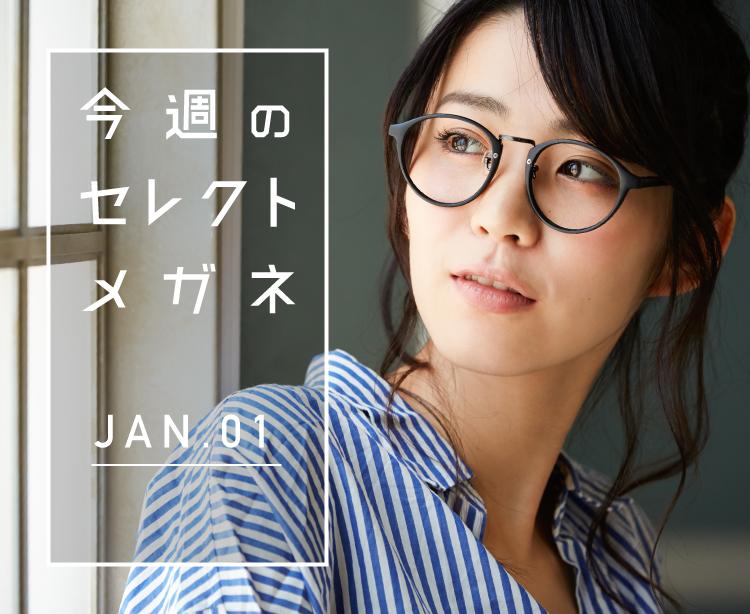 新しい年は新しいメガネで! 流行のアイウェアをいち早くGETしよう!
