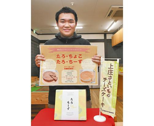サトイモで限定ケーキ 大野・上庄特産