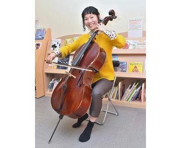 高浜にチェロで恩返し 転入7年、奏者の久保さん
