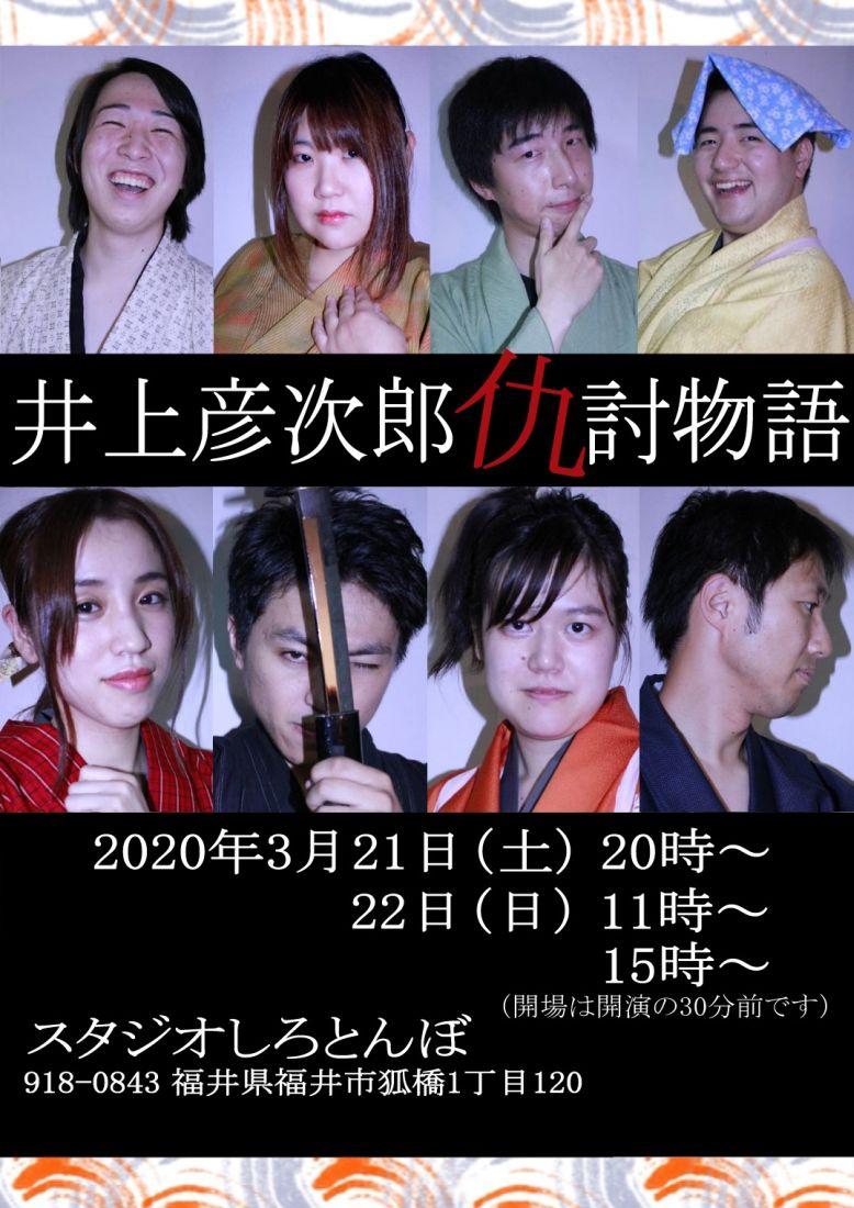【中止】演劇企画えみっしゅまーしゅ公演「井上彦次郎仇討物語」