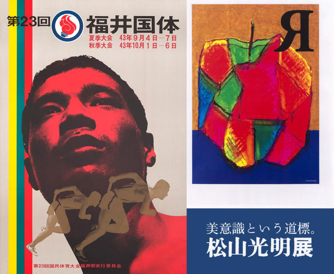 """【1/30~】""""福井初のデザイナー""""の足跡を辿る。│松山光明展"""