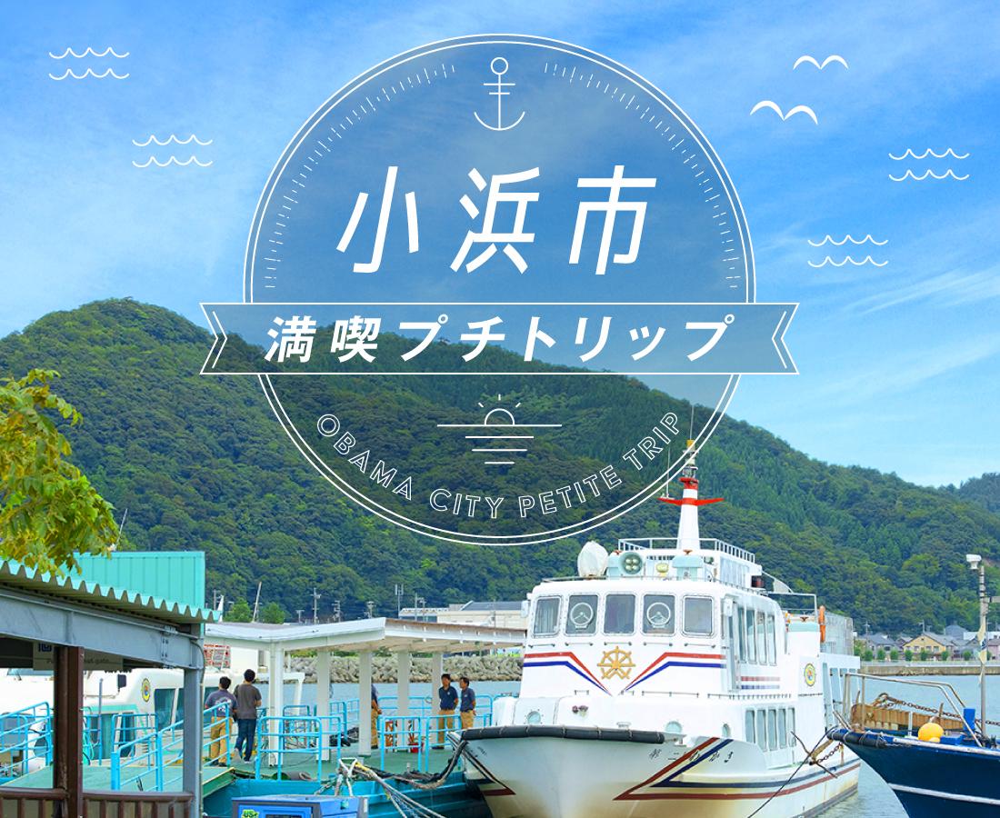 【2020年版】小浜市にオシャレスポット続々! 観光&女子旅でたっぷり堪能♪