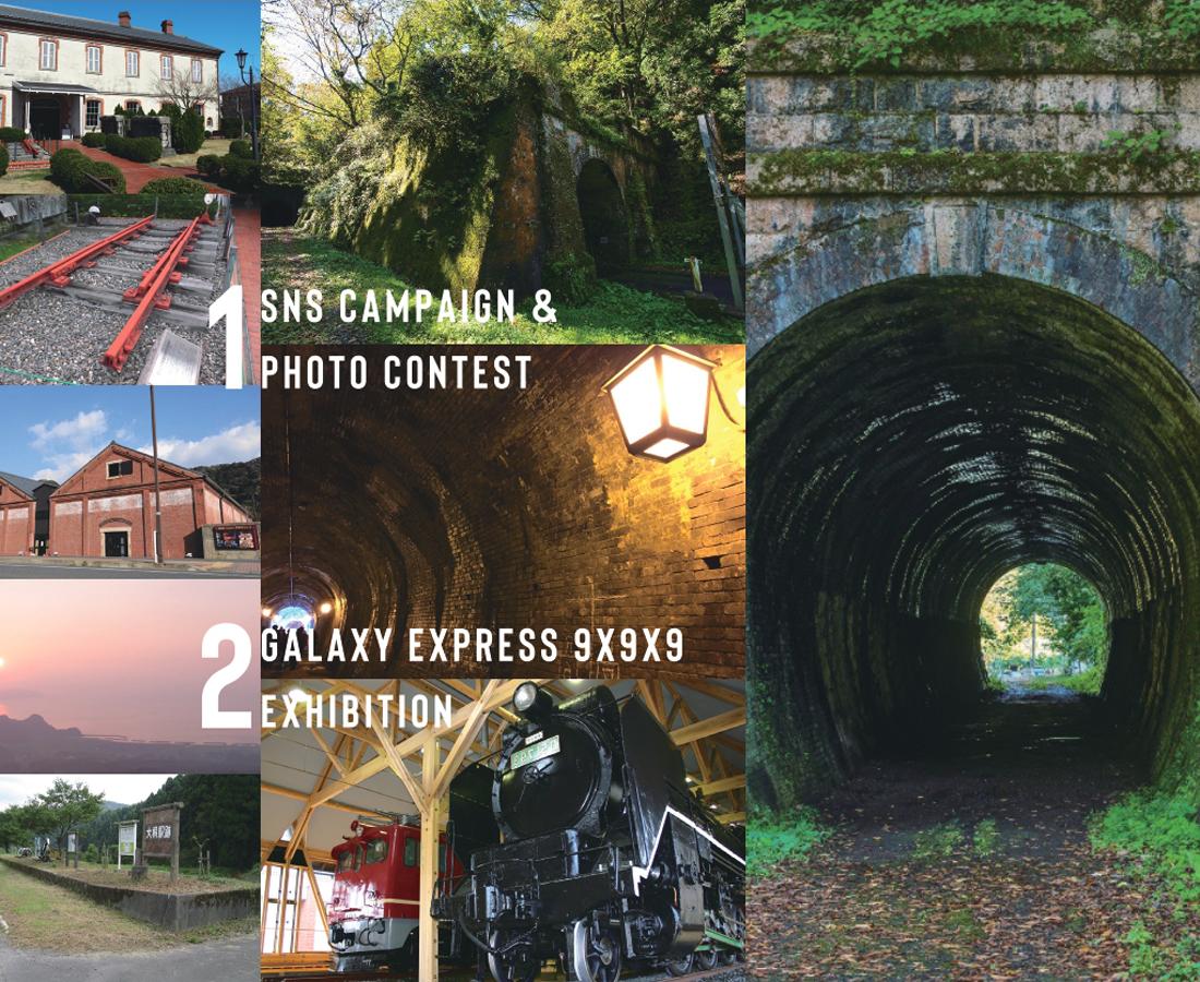 【~2/29】鉄道遺産と松本零士先生がコラボ‼ 写真をアップして激レアグッズをゲット。