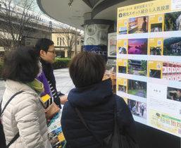 越前加賀を東京でPR 広域観光推進協議会