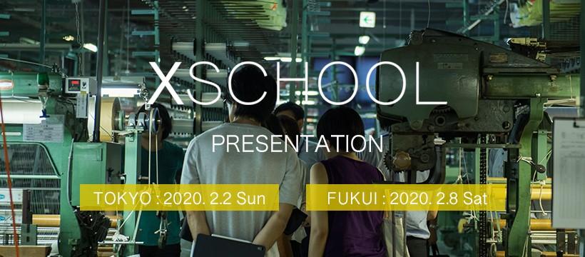 X S C H O O L プレゼンテーション / 福井 ー未来の土着